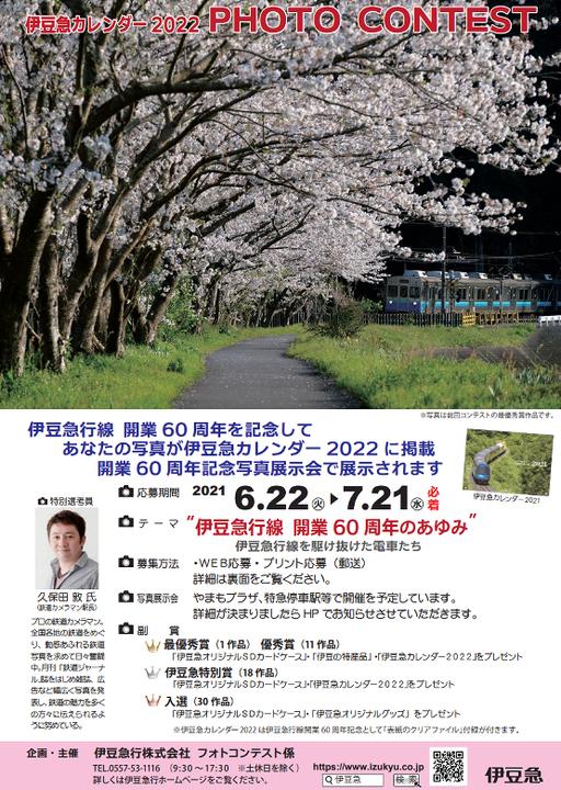 伊豆急カレンダー2022 PHOTO CONTEST