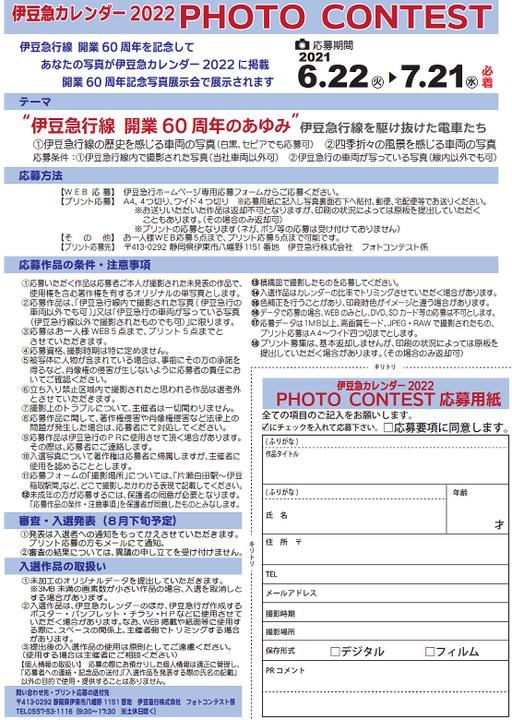 伊豆急カレンダー2022 PHOTO CONTEST2