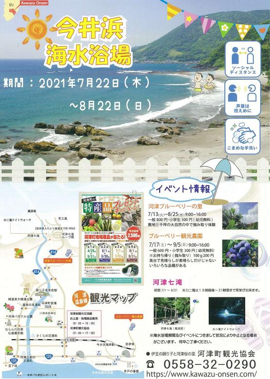 今井浜イベントチラシ2021