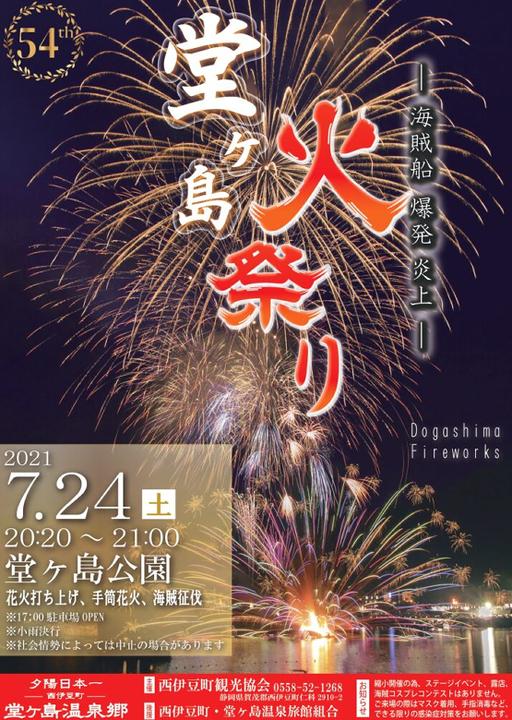 堂ヶ島火祭り2021