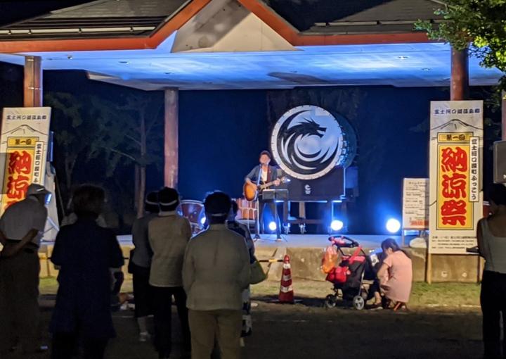 第二回富士河口湖町ふっこう納涼祭