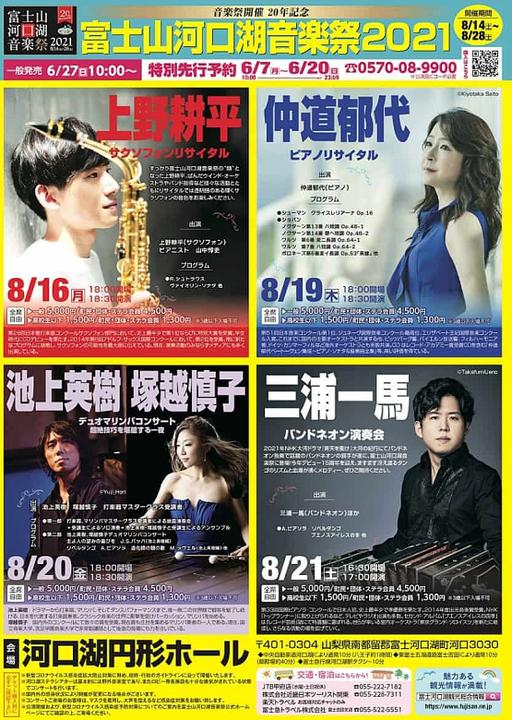 富士山河口湖音楽祭2021-2