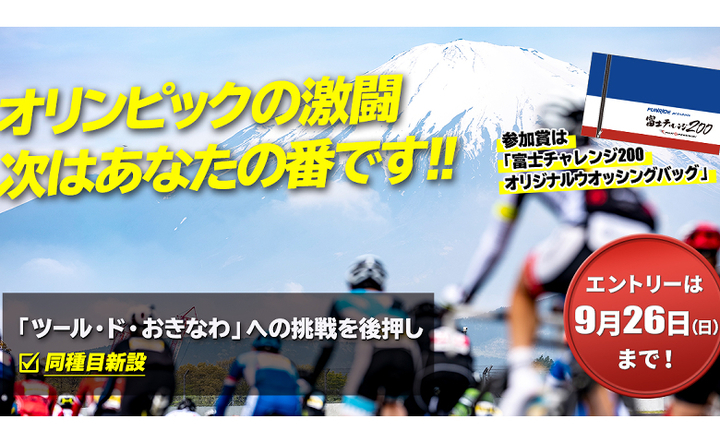 FUNRiDE presents 富士チャレンジ 200 supported by パラチノース