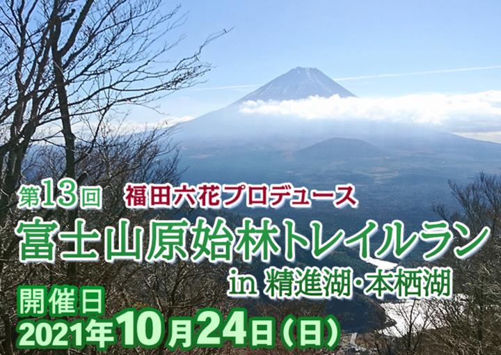 第13回富士山原始林トレイルランin精進湖・本栖湖