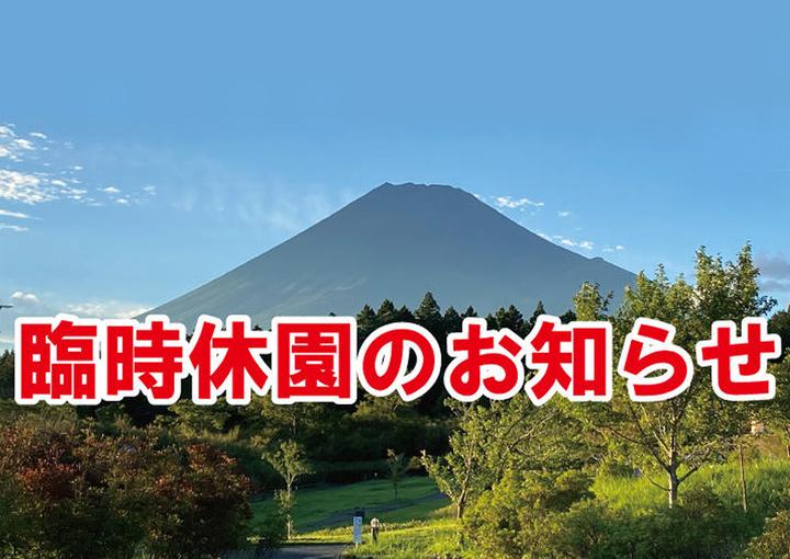 富士山こどもの国は臨時休園中