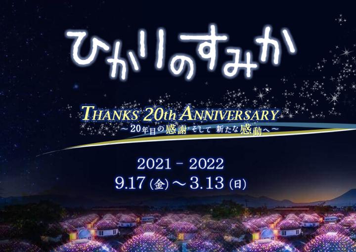 時之栖イルミネーション「ひかりのすみか」THANKS 20th ANNIVERSARY