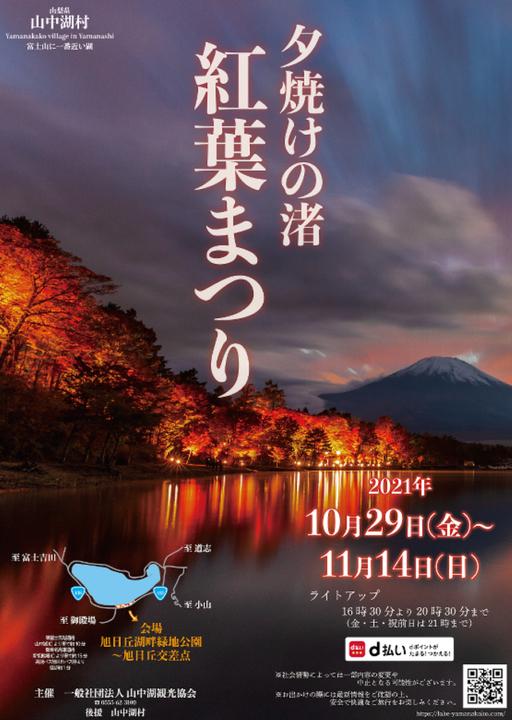 山中湖 夕焼けの渚 紅葉まつり2021