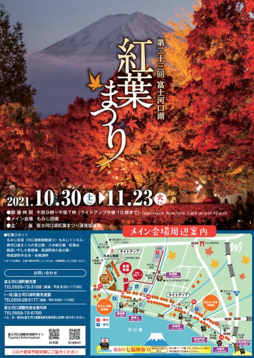 第23回富士河口湖紅葉まつり