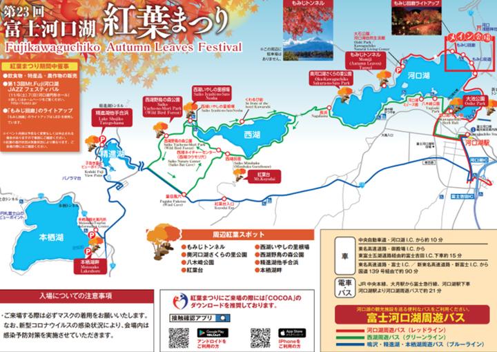 第23回富士河口湖紅葉まつり2