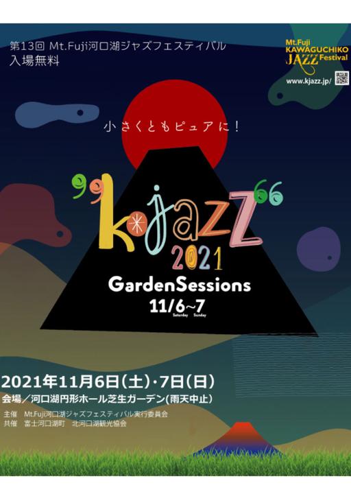 第13回Mt.Fuji河口湖ジャズフェスティバル2021