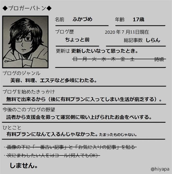 f:id:hukadume7272:20200711023510j:plain