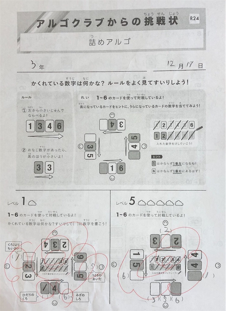 f:id:hukasara:20200117180931j:image