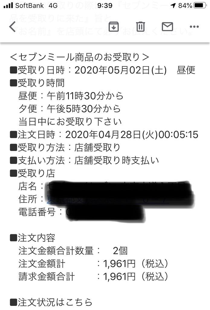 f:id:hukasara:20200506161237j:image