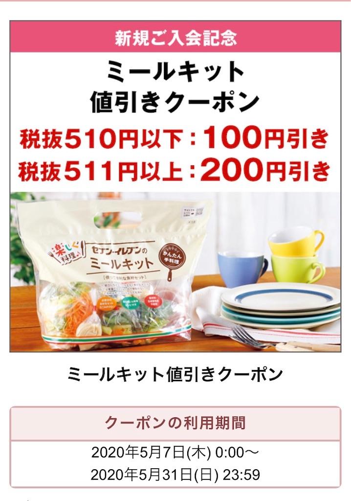 f:id:hukasara:20200507165950j:image