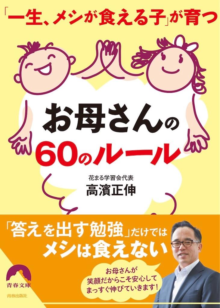 f:id:hukasara:20200802144543j:image