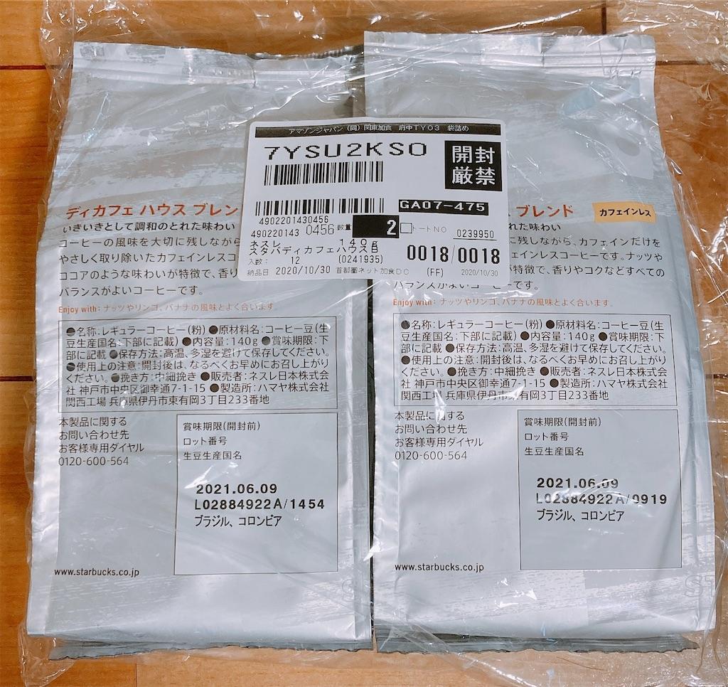 f:id:hukasara:20201121200219j:image