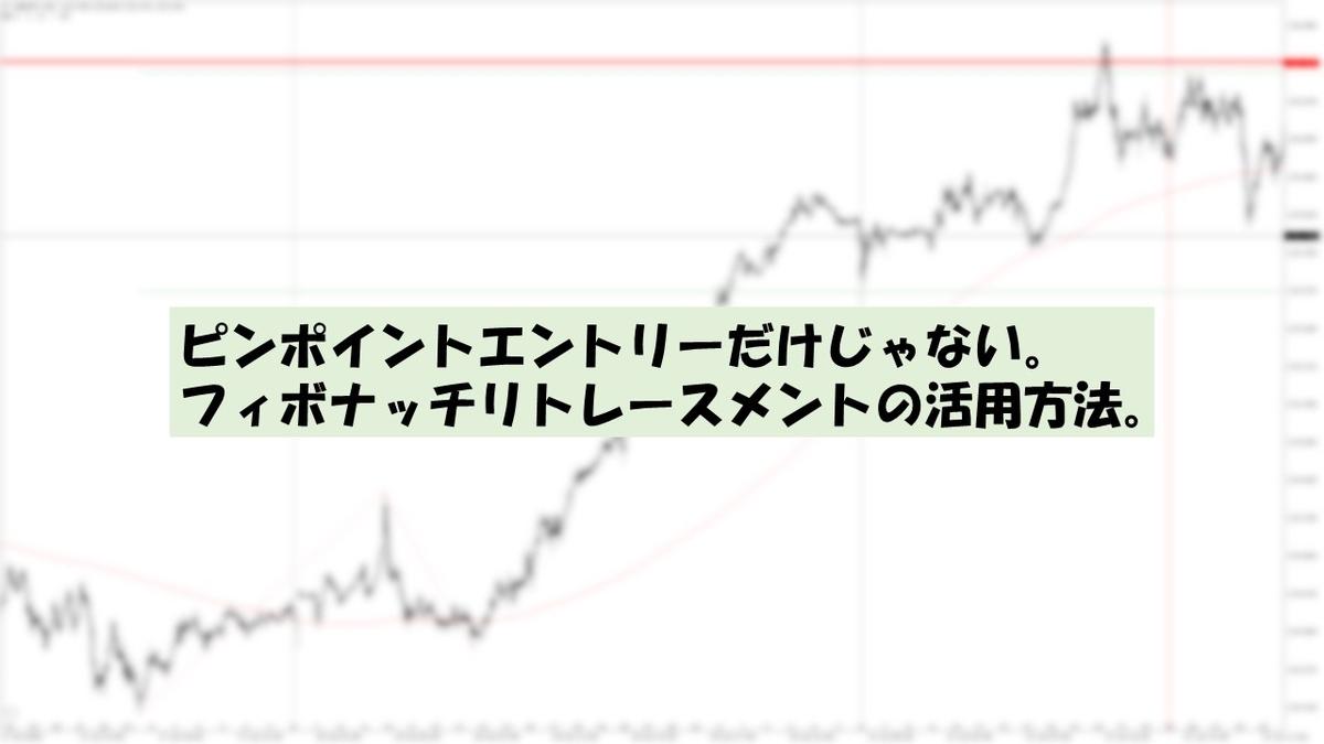f:id:huku1015:20200822230533j:plain
