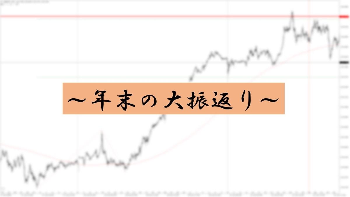 f:id:huku1015:20201227231842j:plain