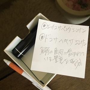 f:id:huku1910:20200812153847j:plain