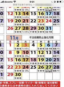 f:id:huku1910:20201109003919p:plain