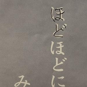 f:id:huku1910:20201120185207j:plain
