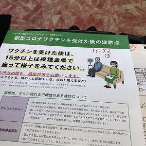 f:id:huku1910:20210802183750j:plain