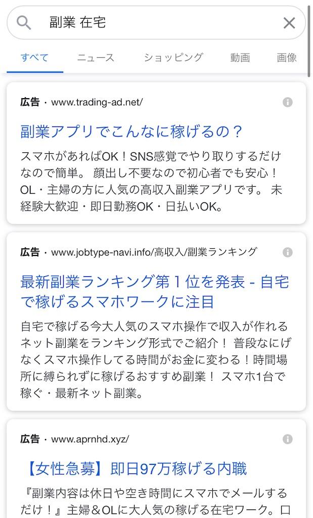 f:id:hukugyo_huntou:20201007224459j:image