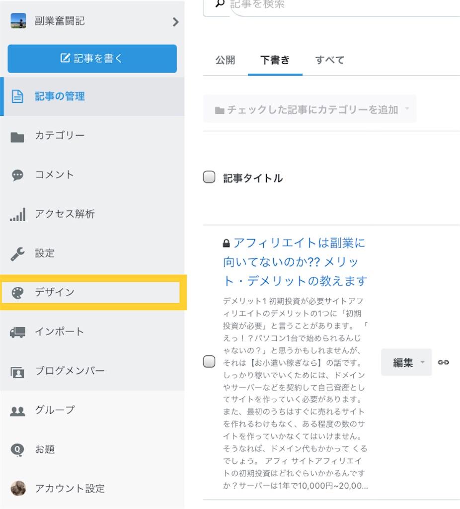 f:id:hukugyo_huntou:20201019232614j:image