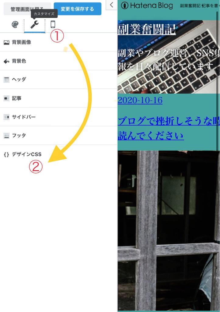 f:id:hukugyo_huntou:20201019232911j:image