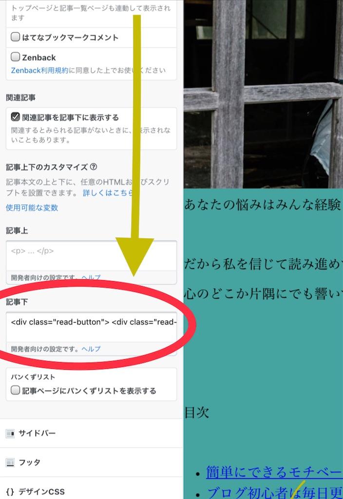 f:id:hukugyo_huntou:20201019233327j:image