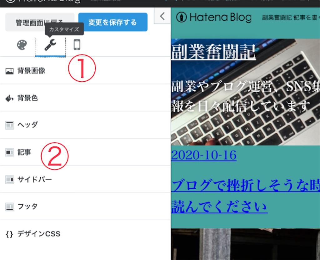 f:id:hukugyo_huntou:20201019233345j:image