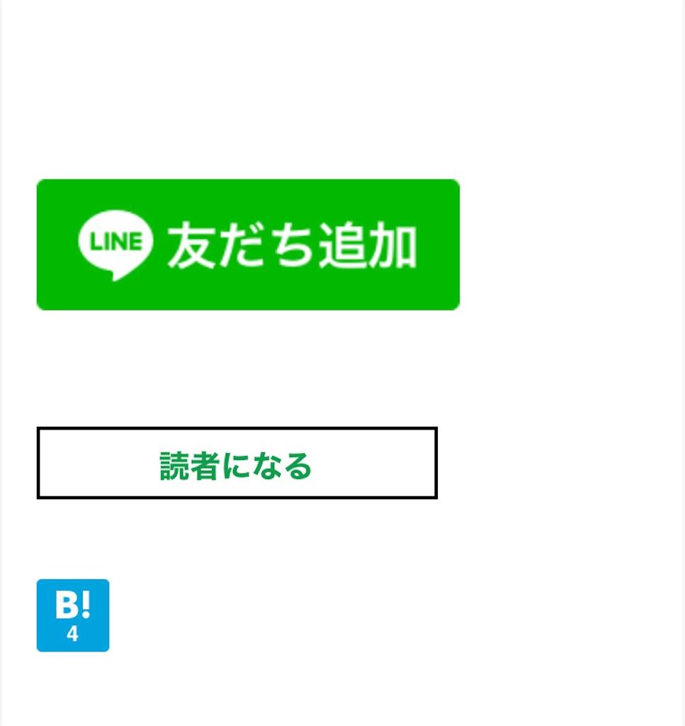 f:id:hukugyo_huntou:20201019233653j:image