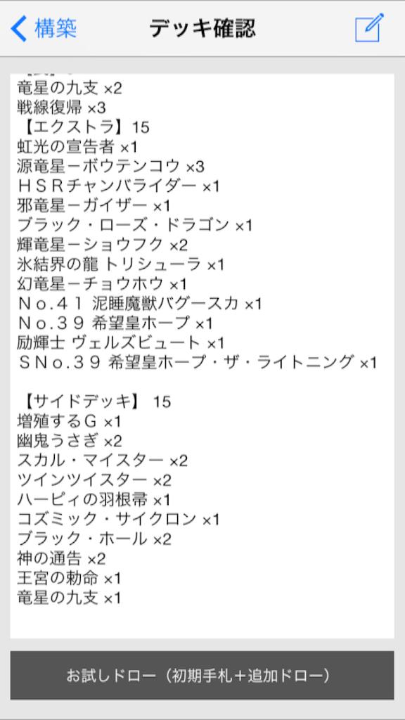 f:id:hukuinryusei:20170629111042p:image