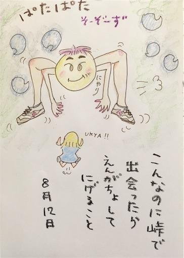 f:id:hukunekox:20190812174930j:image