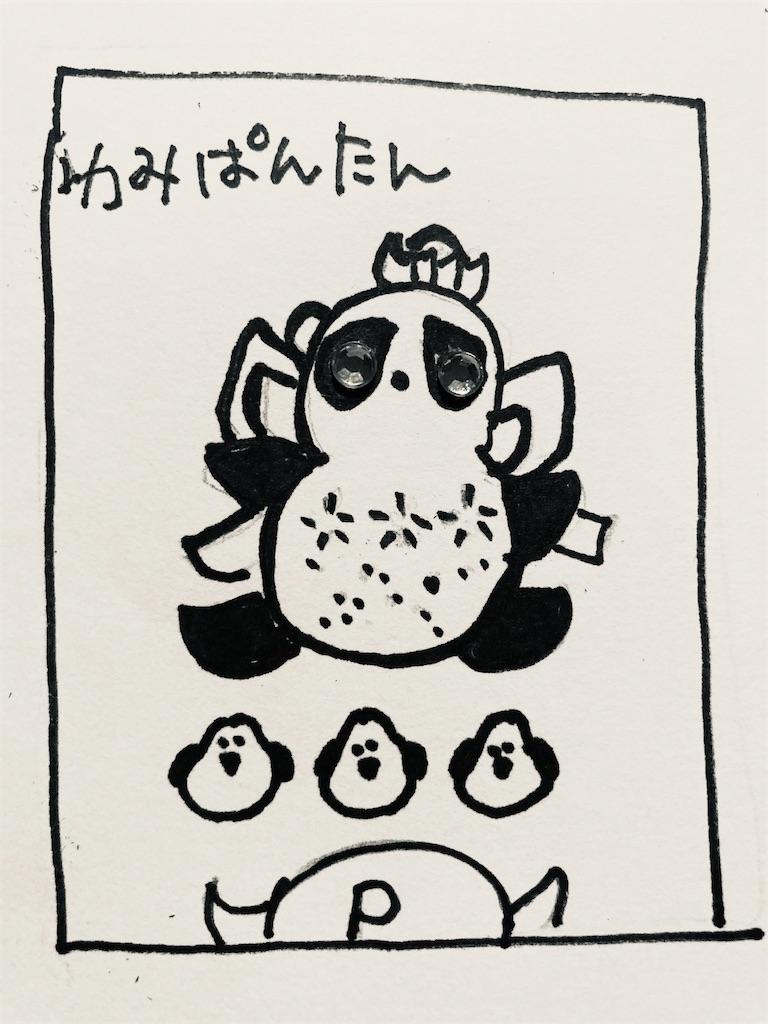 f:id:hukunekox:20210306185218j:image