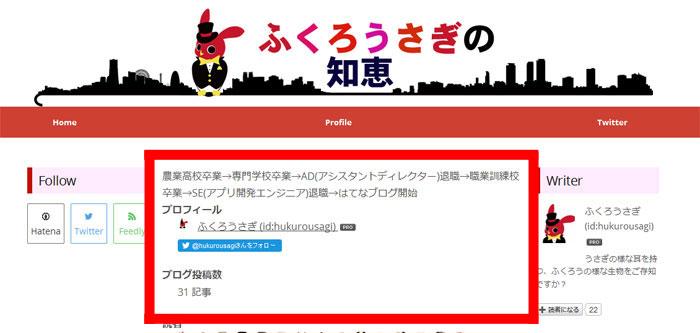 f:id:hukurousagi:20170315093253j:plain