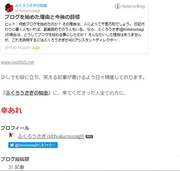 f:id:hukurousagi:20170315103042j:plain