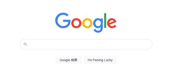 Googleの検索エンジントップ画像