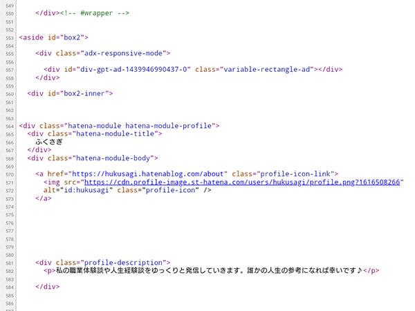 Androidで見たHTMLコード表示画面の画像