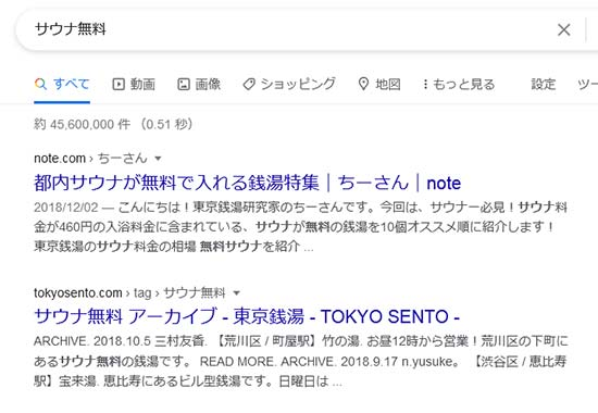 「サウナ 無料」Google検索スクショ画像