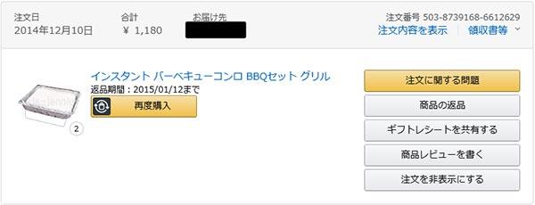 Amazon購入履歴の画像