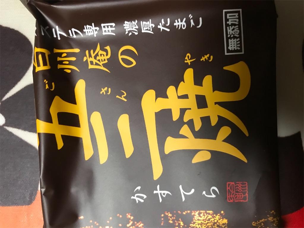 f:id:hukusuke39:20190212201024j:image