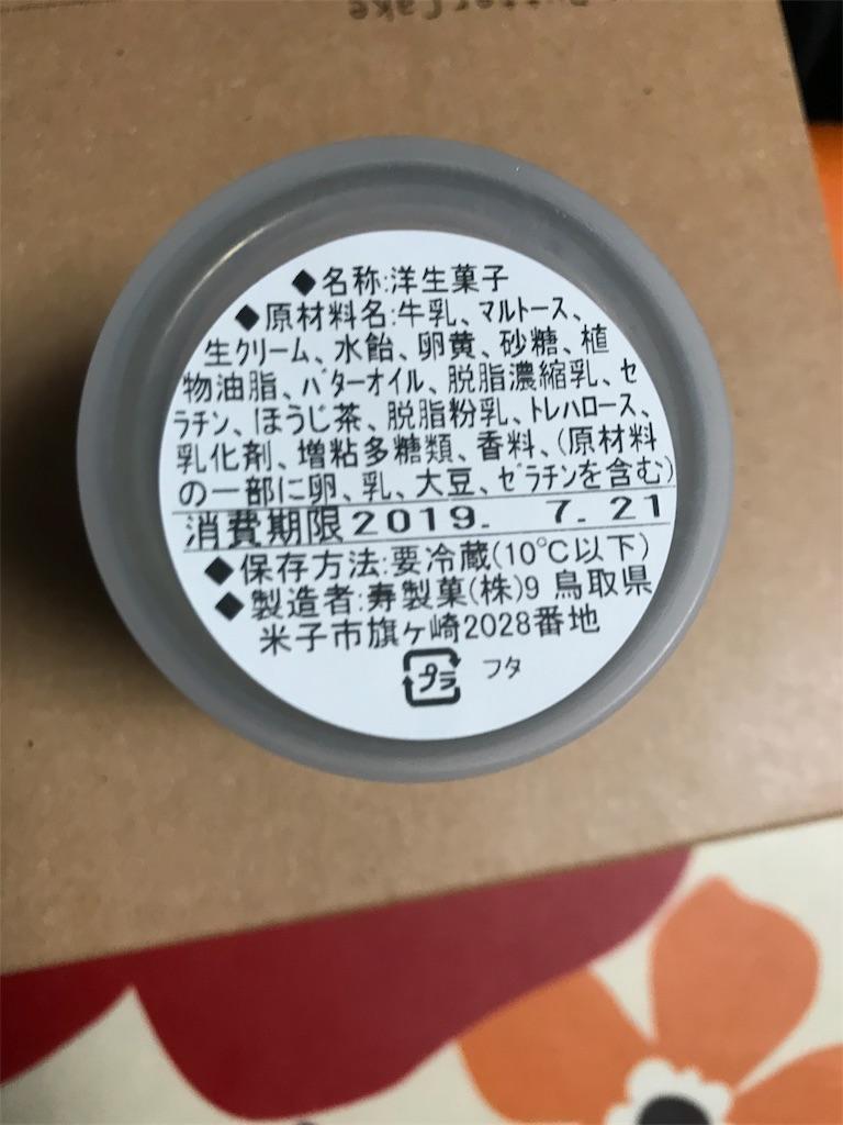 f:id:hukusuke39:20190723184528j:image