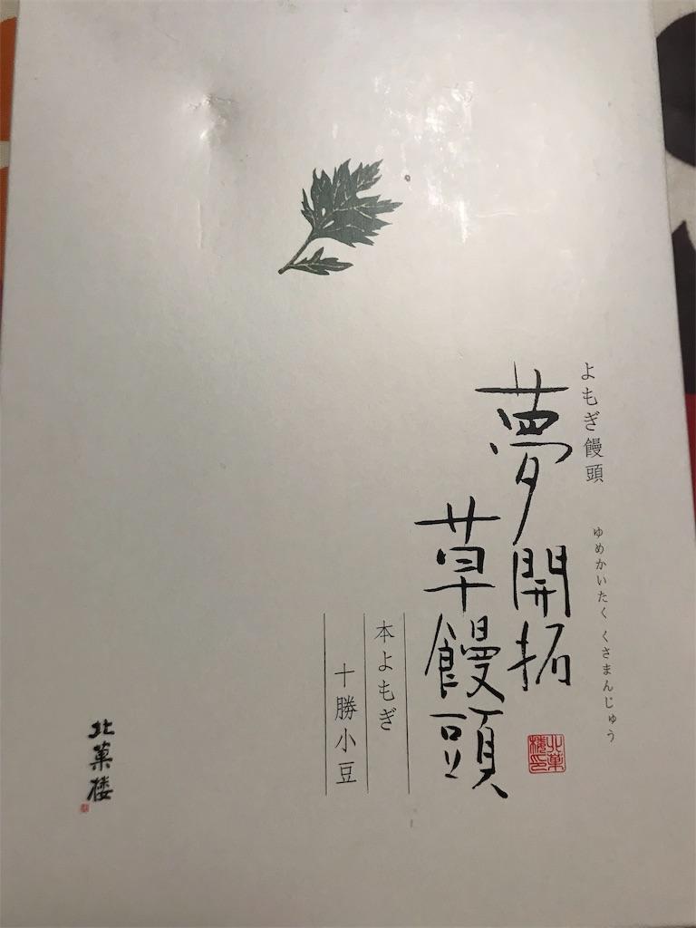 f:id:hukusuke39:20190919200910j:image