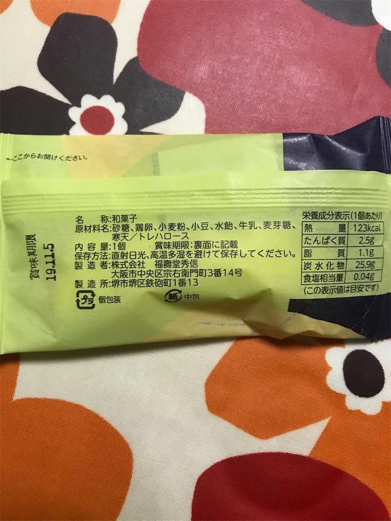 f:id:hukusuke39:20191028185305j:image