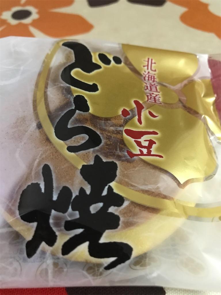 f:id:hukusuke39:20200329145612j:image