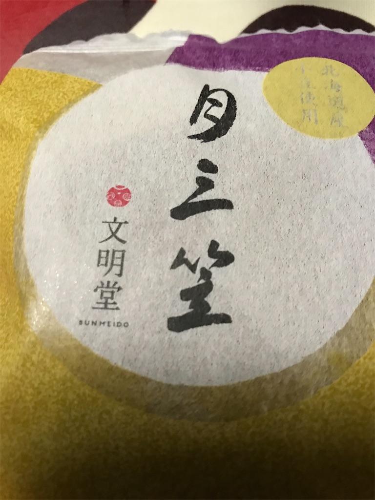f:id:hukusuke39:20200812200536j:image