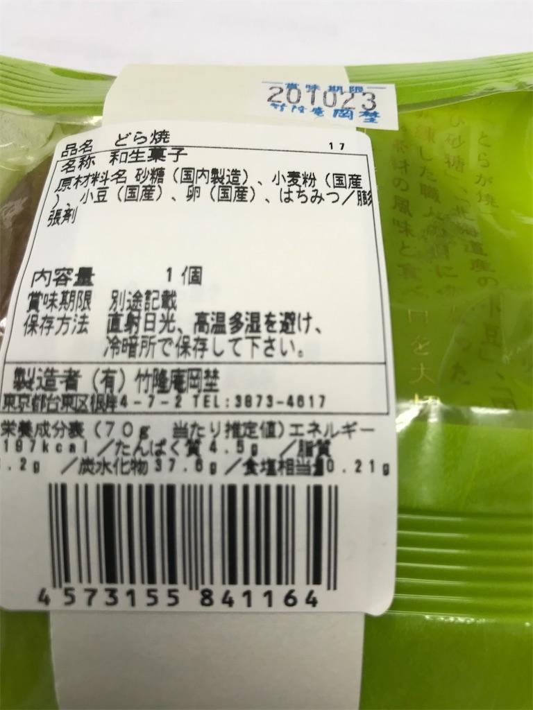 f:id:hukusuke39:20201015195357j:image