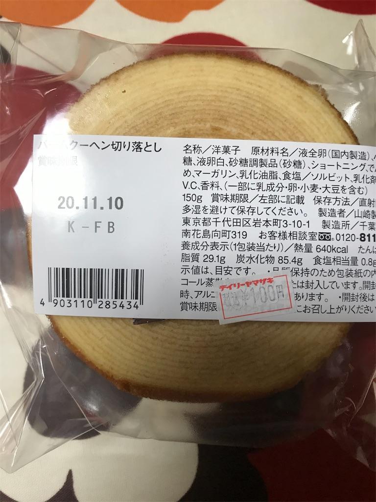 f:id:hukusuke39:20201105053803j:image