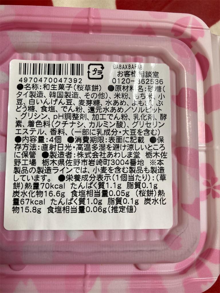f:id:hukusuke39:20210224195418j:image